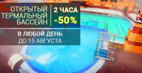 Скидка 50% на 2 часа в открытом термальном бассейне в любой день (до 15 августа)