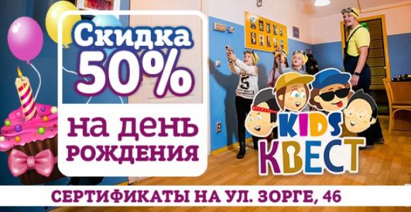 Подарочный сертификат на проведение дня рождения в KIDS КВЕСТ со скидкой 50%