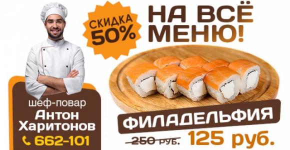 Скидка 50% на всё меню роллов от шеф-повара Антона Харитонова