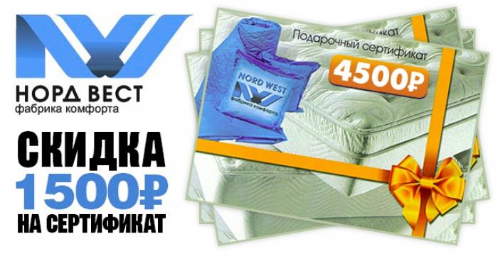 Скидка 1500 руб на сертификат номиналом 4500 руб. от фабрики комфорта Норд Вест