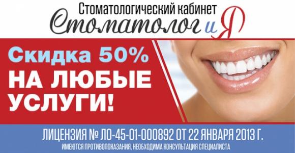 Скидка 50% на любые услуги стоматологического кабинета