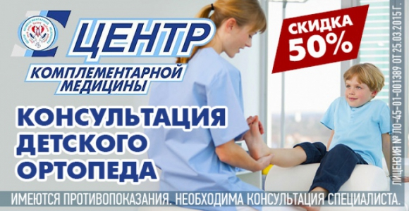 Скидка 50% на консультацию детского ортопеда в центре