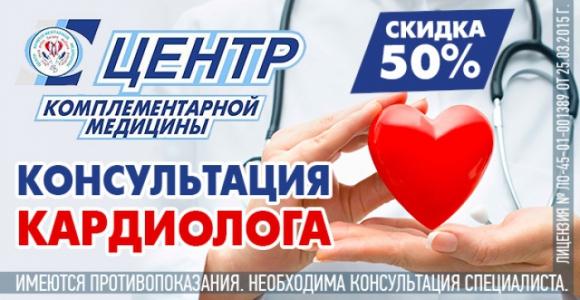 Скидка 50% на консультацию врача кардиолога в центре
