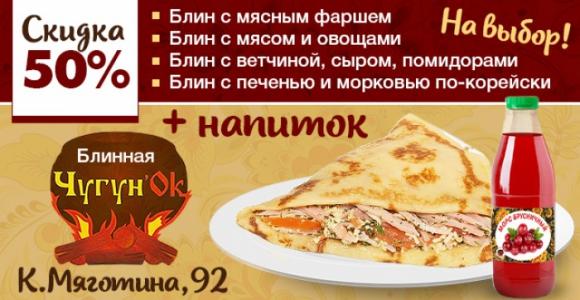 Скидка 50% на блин с начинкой + напиток в ресторане быстрого питания ЧугунОк