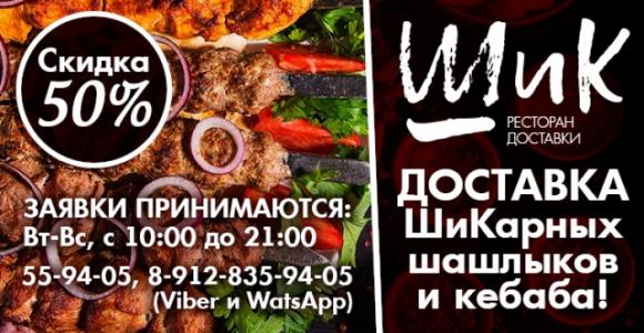 Скидка 50% на заказ в ресторане доставки шашлыков и кебаба
