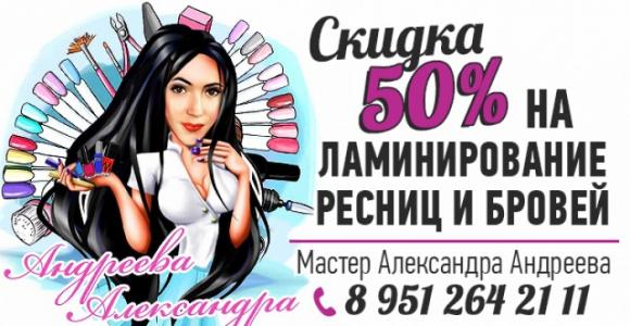 Скидка 50% на ламинирование ресниц, бровей + Lash Botox