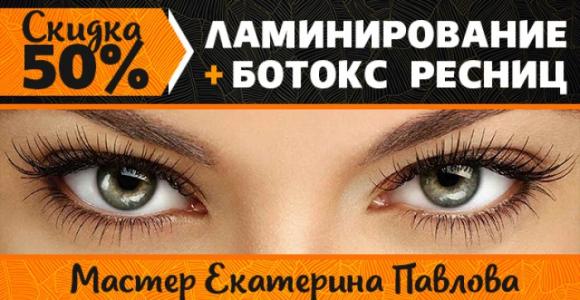 Скидка 50% на ламинирование + ботокс ресниц от Екатерины Павловой