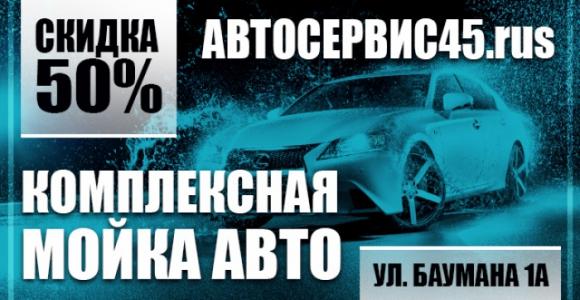 Скидка 50% на комплексную мойку автомобиля