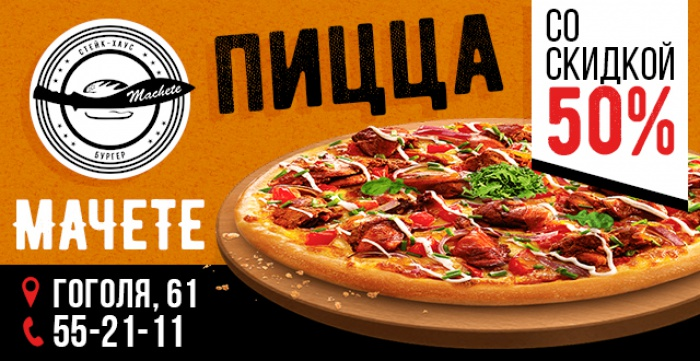 Скидка 50% на пиццу от стейк-хаус