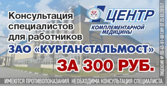 Консультация специалиста за 300 руб. для сотрудников ЗАО