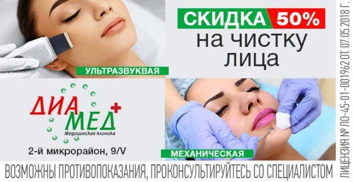Скидка 50% на механическую или ультразвуковую чистку лица от клиники