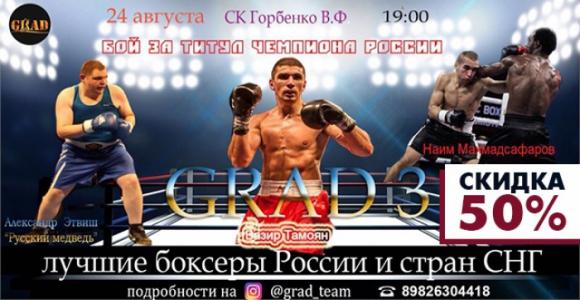 Билет со скидкой 50% на вечер профессионального бокса GRAD 3 в СК им.Горбенко