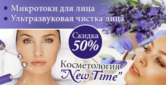 Скидка 50% на микротоки для лица или ультразвуковую чистку лица