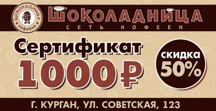 Скидка 50% на сертификат номиналом 1000 руб. от кофейни ШОКОЛАДНИЦА