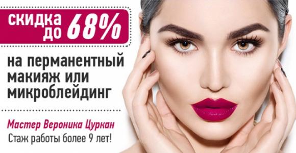 Скидка до 68% на микроблейдинг или перманентный макияж от мастера Вероники Цуркан