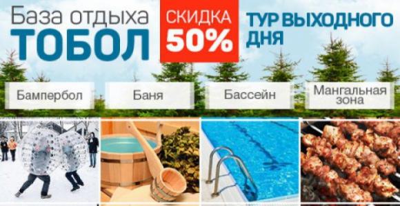 Скидка 50% на выходной день с  баней, большим бассейном и шашлыком и номером