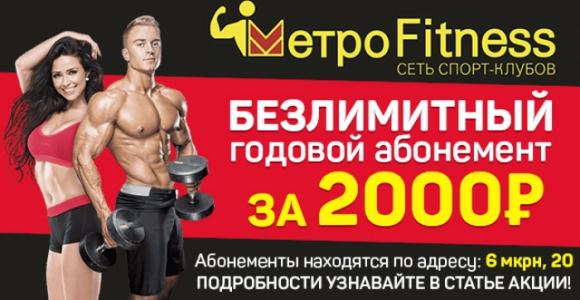 Скидка 50% на ГОДОВОЙ БЕЗЛИМИТНЫЙ АБОНЕМЕНТ от компании МетроFitness