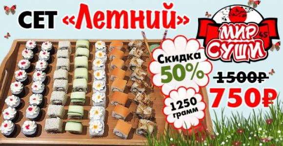 Скидка 50% на сет «Летний» от ресторана доставки «Мир Суши»