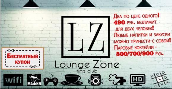 Скидка 50% на посещение кальянной антикафе Time club Lounge Zone