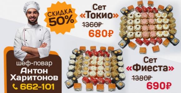 Скидка 50% на сеты