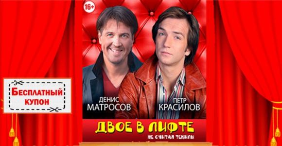 Скидка 50% на спектакль «Двое в лифте не считая текилы» 16+