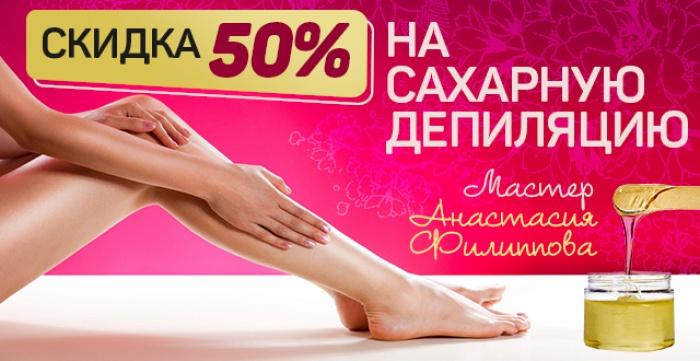 Скидка 50% на сахарную депиляцию от мастера Анастасии Филипповой