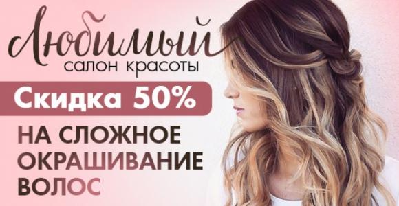 Скидка 50% на сложное окрашивание волос в салоне красоты