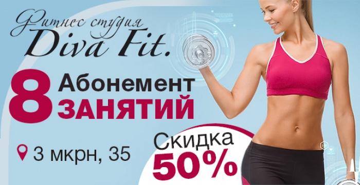 Скидка 50% на абонемент на 8 занятий в фитнес-студия Diva Fit (3мкр)