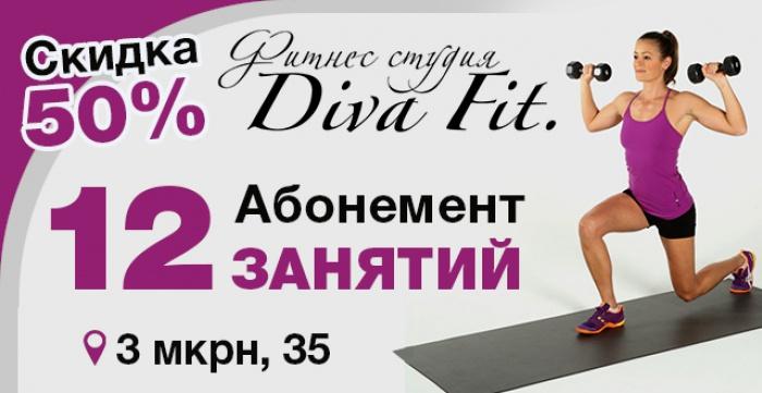 Скидка 50% на абонемент на 12 занятий в фитнес-студия Diva Fit (3мкр)