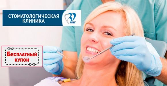 Скидка на реставрацию или удаление зуба в клинике