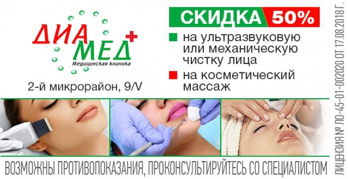 Скидка 50% на чистку лица или косметический массаж от клиники