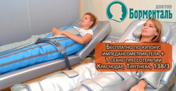 Прессотерапия + импедансометрия БЕСПЛАТНО в клинике
