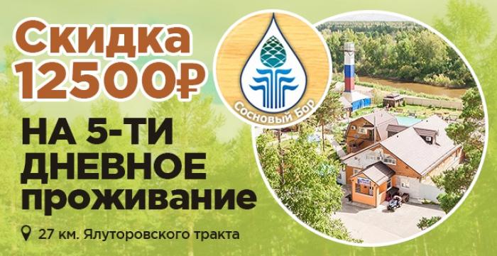 Скидка 12500 рублей на проживание в 4-х местном номере в стиле