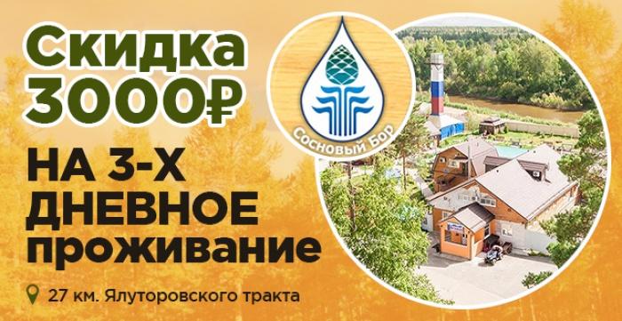 Скидка 3000 рублей на проживание в 4-х местном номере в стиле