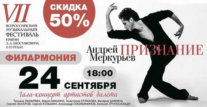 Скидка 50% на ГАЛА-КОНЦЕРТ АРТИСТОВ БАЛЕТА в Филармонии 24 сентября в 18-00