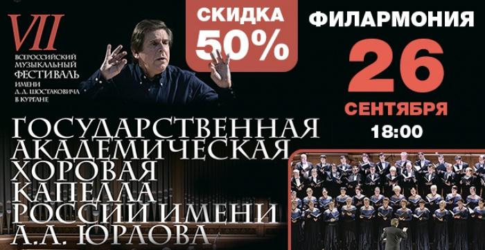 Скидка 50% на концерт ХОРОВОЙ КАПЕЛЛЫ им. Юрлова в Филармонии 26 сентября в 18-00