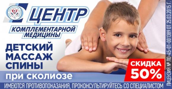 Скидка 50% на детский массаж спины в центре