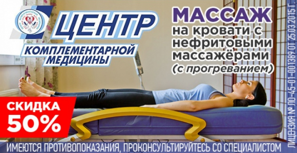 Массаж на кровати с нефритовыми массажерами и прогреванием со скидкой 50%