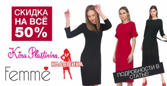 Скидка 50% на любые покупки в магазинах Классика, Femme, Kira Plastinina