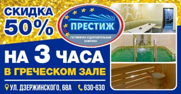 Скидка 50% на три часа сауны в гостинично-оздоровительном комплексе «Престиж»