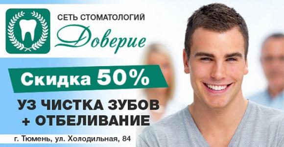 Скидка от 50% на УЗ чистку и отбеливание зубов в сети стоматологий