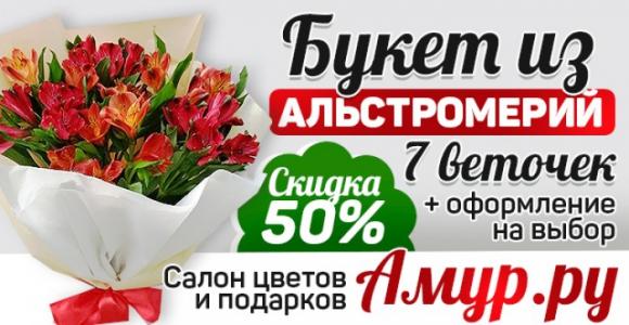 Скидка 50% на букет из альстромерий 7 веточек микс + оформление от Амур.ру