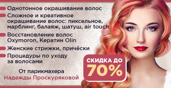 Скидка до 70% окрашивание и восстановление волос от мастера Проскуряковой Надежды