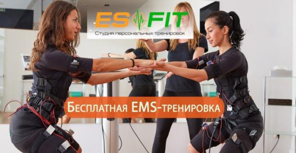 Бесплатная EMS-тренировка с тренером в студии ES-FIT
