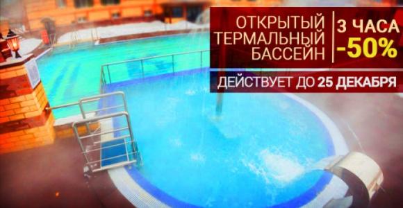 Скидка 50% на 3 часа в открытом бассейне 7иЯ в любой день (до 25 декабря)
