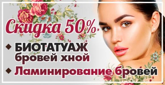 Скидка 50% на биотатуаж или ламинирование бровей от мастера Евгении