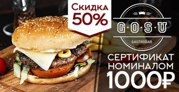 Скидка 50% на сертификат 1000 рублей в gastrobar