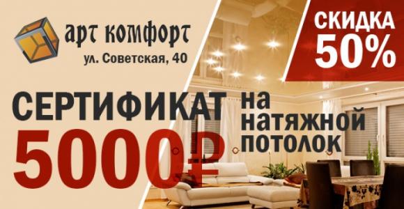 Сертификат 5000 рублей на установку натяжного потолка со скидкой 50%