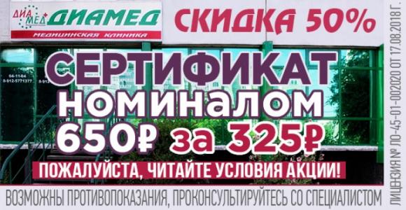 Скидка 50% на сертификат номиналом 650 руб. от клиники