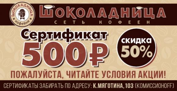 Скидка 50% на сертификат номиналом 500 руб. от кофейни ШОКОЛАДНИЦА